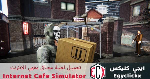تحميل لعبة my cafe للكمبيوتر