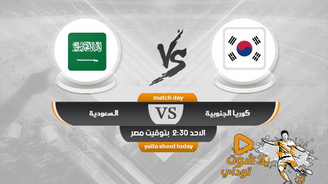 مشاهدة مباراة السعودية وكوريا الجنوبية بث مباشر اليوم 26-1-2020 في نهائي كاس آسيا تحت 23 سنة