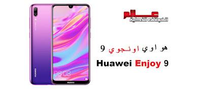 مواصفات و مميزات هواوي اونجوي Huawei Enjoy 9
