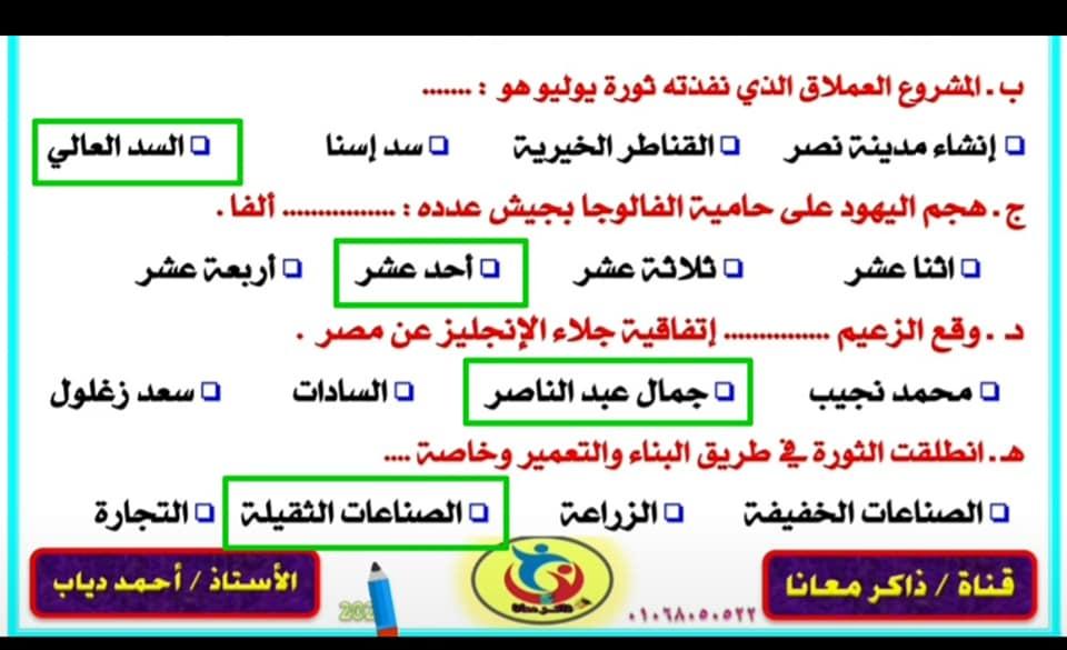 نموذجين لاختبار شهر أبريل + الإجابة ـ لغة عربية الصف الثاني الإعدادي 13