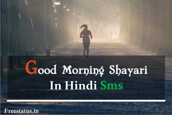 Good Morning Shayari In Hindi Sms » ⊂2020⊃ Best Dil Se Good Morning Sms Hindi