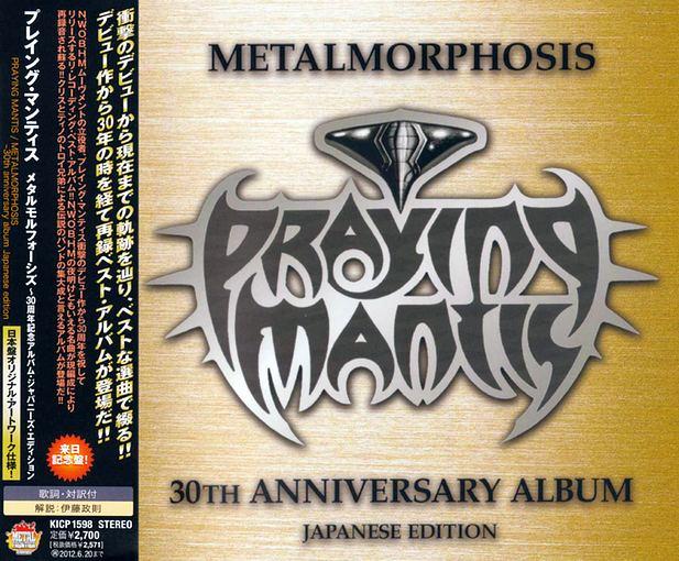 PRAYING MANTIS - Metalmorphosis [Japan Edition +6] Out Of Print - full
