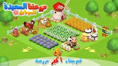 حمل لعبة المزرعة السعيدة و ابدأ اللعب