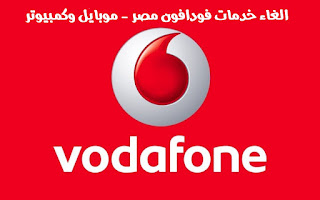 الغاء خدمات فودافون 6655 و جميع خدمات فودافون مصر الاخرى Vodafone Egypt