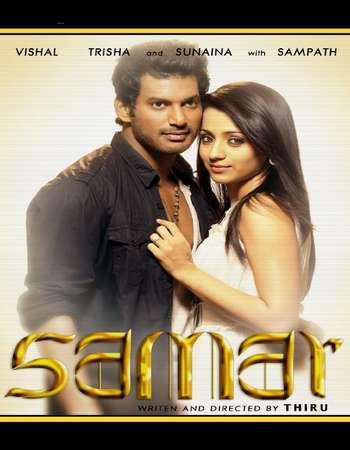 Poster Of Samar 2013 Dual Audio 400MB HDRip 480p ESubs Free Download Watch Online Worldfree4u