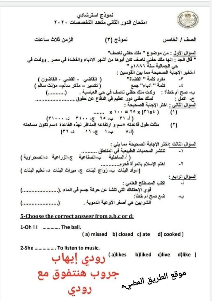 نموذج امتحان استرشادي للصف الخامس، إختبار متعدد التخصصات خامسة ابتدائى ترم اول