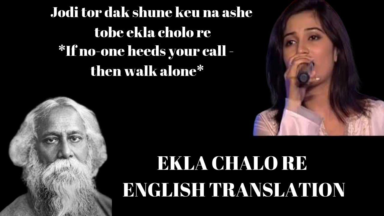Jodi Tor Daak Shune Keu Na Ashe lyrics ( যদি তোর ডাক শুনে না আসে ) - Rabindra Sangeet