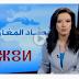 بالفيديو: مديعة قناة الجزيرة الفضائية تحيي المشاهدين بالتحية الامازيغية أزول وتقدم تقريرا عن أمازيغ ليبيا