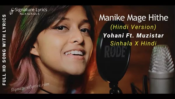 Manike Mage Hithe Lyrics (Hindi Version) - Yohani Ft. Muzistar
