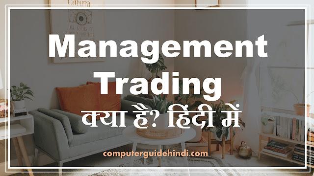 Margin Trading क्या है? हिंदी में