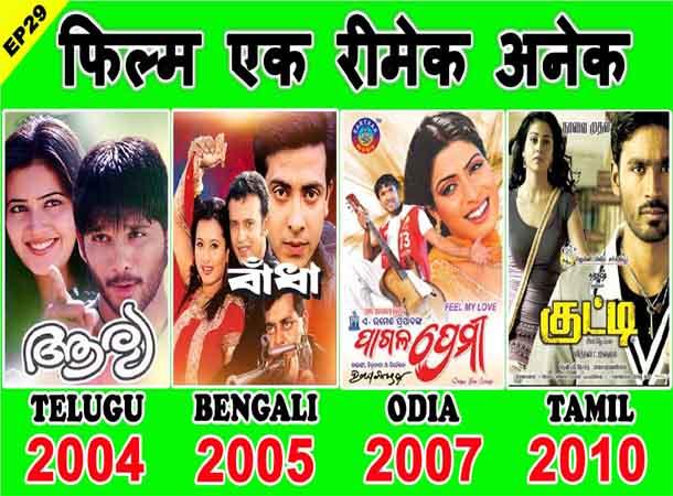 Arya Movie Facts & It's All Remake – Pagala Premi, Kutty, Badha, Adaraye Namayen | Allu Arjun