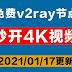 2021年01月17日更新:v2ray高速节点分享!秒开油管4K高清视频,一键导入v2rayn!科学上网梯子翻墙vpn工具分享小火箭vmess,ss,trojan