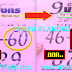 เลขเด็ด 2-3ตัวตรงๆ หวยซอ9มังกรแบ่งปันโชค งวดวันที่ 1/10/61