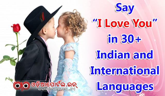 How To Say *I LOVE YOU* to your GF/BF in 30+ Indian and International Lang. how to say i love you in odia, marathi, gujurati, bengali, english, kannada, tamil, telugu, bihari pdf download orissa oriya odiya
