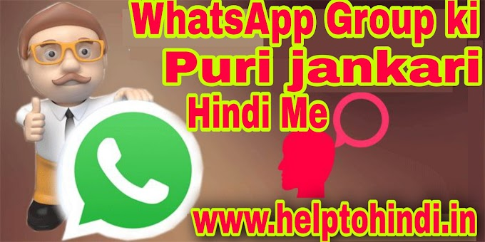 WhatsApp Group ki Puri jankari Hindi me