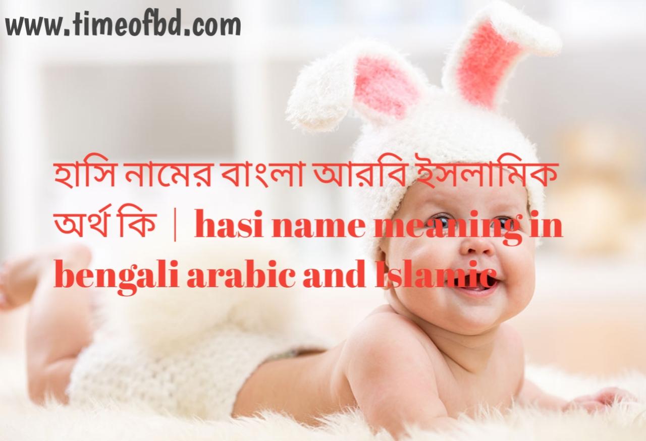 হাসি নামের অর্থ কী, হাসি নামের বাংলা অর্থ কি, হাসি নামের ইসলামিক অর্থ কি, hasi name meaning in bengali