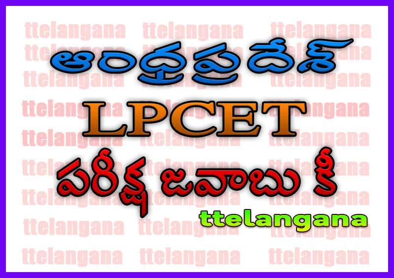 AP LPCET పరీక్ష జవాబు కీ డౌన్లోడ్AP LPCET Exam Answer key Download