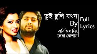 Tui Chunli Jakhan Lyrics By Arijit Singh & Shreya Ghoshal | Samantaral