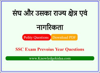 संघ और उसका राज्य क्षेत्र एवं नागरिकता से सम्बंधित प्रश्नोतरी | SSC Exam Prevoius Year Questions | PDF Download