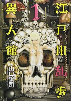 Edogawa Ranpo Ijinkan Menotoko - Hyakumensou Yakusha Manga