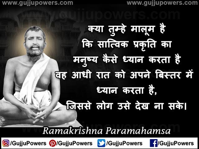 images of ramkrishna paramhansa