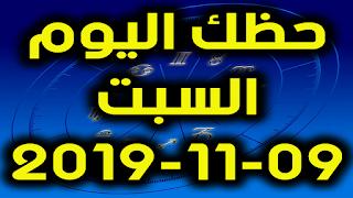 حظك اليوم الجمعة 08-11-2019 -Daily Horoscope