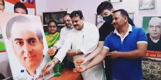 https://www.sarkariresultji.com/2020/08/rajiv-gandhi-jaynti.html