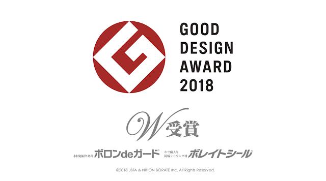 グッドデザイン賞W受賞 ボロンdeガード