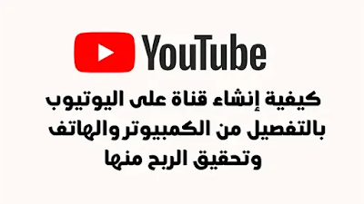 كيفية انشاء قناة يوتيوب , طريقة عمل قناة على اليوتيوب
