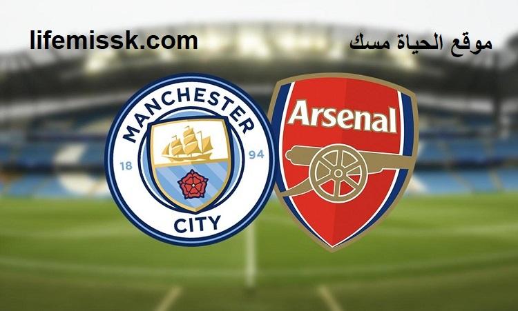 مباراة مانشستر سيتي وآرسنال بتاريخ 18-07-2020 والقنوات الناقلة ضمن  كأس الإتحاد الإنجليزي
