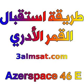 طريقة,استقبال,القمر,الأذري,AzerSpace 1, 46° East