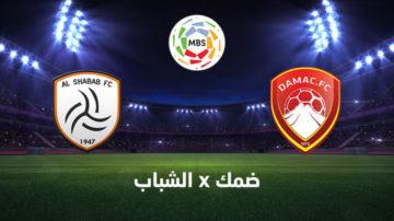 """الأن """" ◀️ مباراة الشباب وضمك """"ماتش"""" مباشر 1-3-2021  ==>>الأن كورة HD  الشباب وضمك الدوري السعودي"""