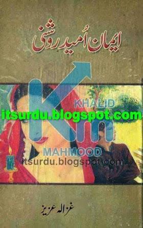 Iman Umeed Roshni By Ghazala Aziz