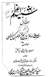 شہید اعظم حصہ اول تالیف سید ریاض علی ریاض