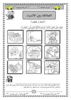 25 - مجموعة أنشطة متنوعة للتحضيري و الروضة