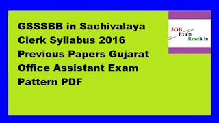 GSSSBB in Sachivalaya Clerk Syllabus 2016 Previous Papers Gujarat Office Assistant Exam Pattern PDF