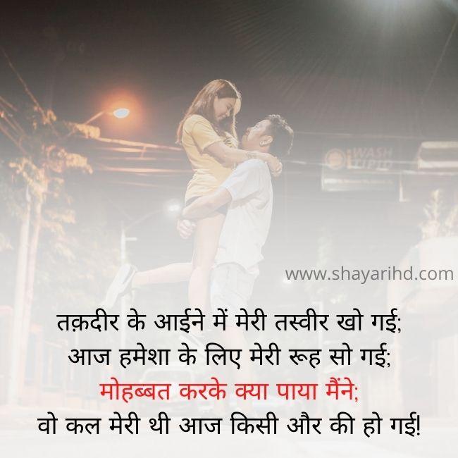 Love Story Shayari In Hindi