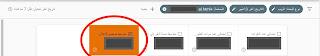 """لقطة شاشة من تقرير الأداء على Search Console تُظهر دائرة تحيط حول خيار """"متوسّط موضع الإعلان"""""""
