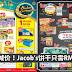 Tesco 两个星期特别大减价!Jacob's饼干只需RM 10.90!!家庭用品、食品都有大减价!