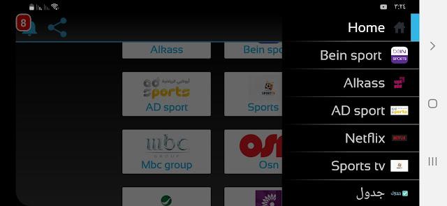 تحميل تطبيق bein live tv الجديد لمشاهدة القنوات وبدون توقف