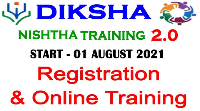निष्ठा 2.0  में पंजीयन और प्रशिक्षण की पूरी जानकारी | NISHTHA 2.0 - How To Register And Start Training