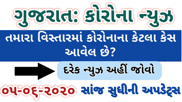 Gujarat corona Update date 05-06-2020 Evening 05-00 PM