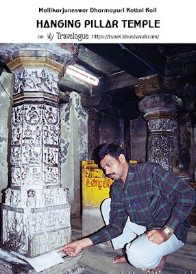 Mallikarjunar Temple Dharmapuri - Hanging Pillar - Pinterest