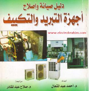 تحميل كتاب دليل صيانة وإصلاح أجهزة التبريد والتكييف pdf