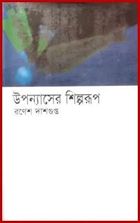 """উপন্যাস চিনতে পড়া উচিত 'রণেশ দাশগুপ্ত' রচিত """"উপন্যাসের শিল্পরূপ"""""""