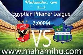 بث-مباشر-لمباراة-مصر-المقاصة-VS-الأهلي-بالدوري-المصري-الممتاز