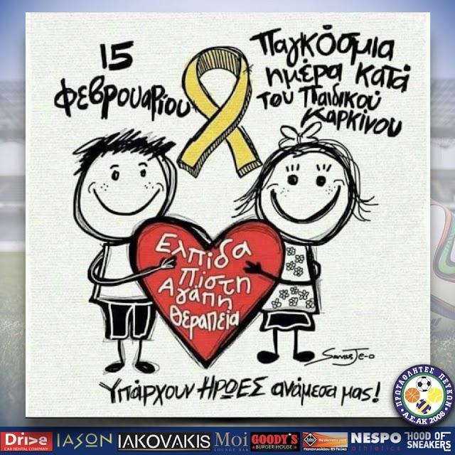 15η Φεβρουαρίου : Παγκόσμια ημέρα κατά του παιδικού καρκίνου