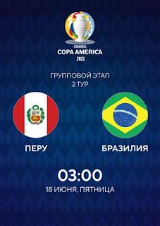 Бразилия – Перу где СМОТРЕТЬ ОНЛАЙН БЕСПЛАТНО 18 июня 2021 (ПРЯМАЯ ТРАНСЛЯЦИЯ) в 03:00 МСК.