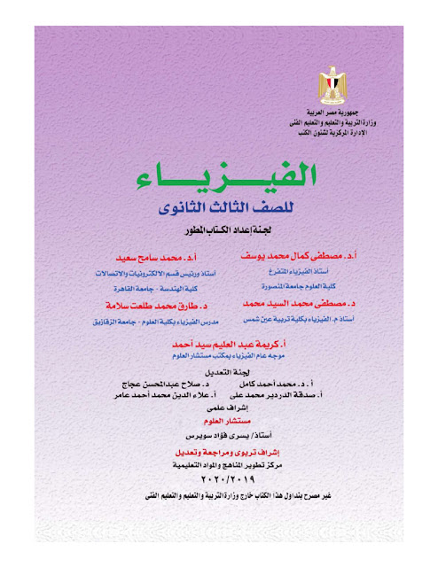 تحميل كتاب الفيزياء pdf (كتاب الوزارة ) للصف الثالث الثانوى2021