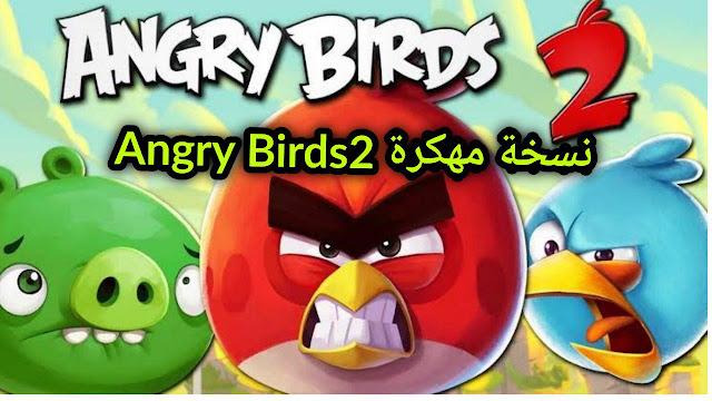 تحميل لعبة Angry Birds 2 مهكرة للاندرويد
